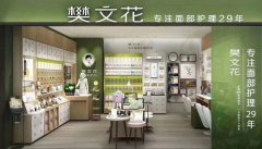 创业项目樊文花化妆品专卖店加盟费多少钱?
