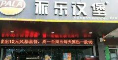 中国加盟网:年轻人开汉堡店赚