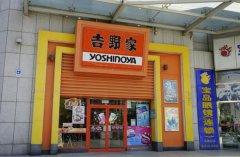 8月4日吉野家将关闭150家门店,吉野