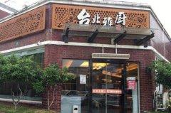 利润高不起眼的小生意台北雅厨加盟优势