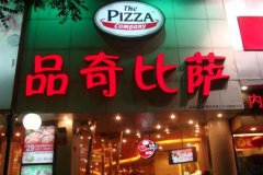 投资什么赚钱现在品奇披萨加盟费多少?