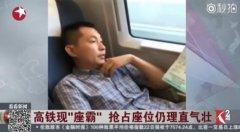 山东拟对列车强占座者最高罚2000,9月