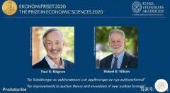 2020年诺贝尔经济学奖揭晓,对拍卖理论的改进和发明了