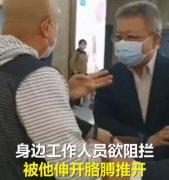 海南省委书记为市民挡开下属阻拦,遇到一市民过来反