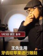 男子用苹果咬出20多位明星剪影,包括杨幂王一博和易