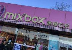 创业找项目mixbox加盟优势有哪