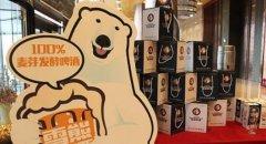 创业小项目雪熊啤酒加盟优势