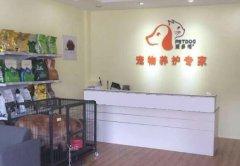 创业找项目北京宠物店加盟优
